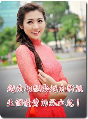 到越南相親娶越南新娘生個優秀的混血兒!